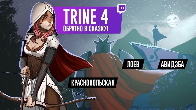 TRINE 4 THE NIGHTMARE PRINCE Обратно в сказку