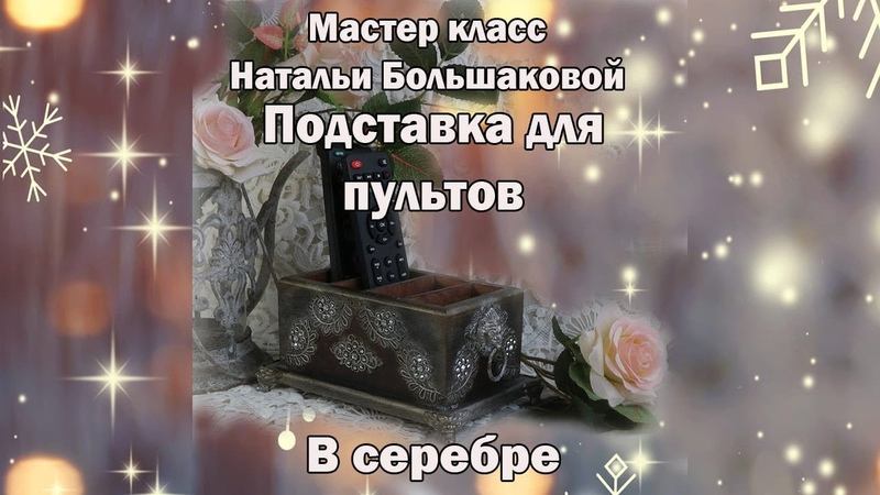 Бесплатный мастер класс в Instagram Подставочка для пультов в серебре декупаж Наталья Большакова