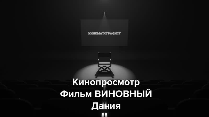 Кинопросмотр Фильм ВИНОВНЫЙ ДАНИЯ
