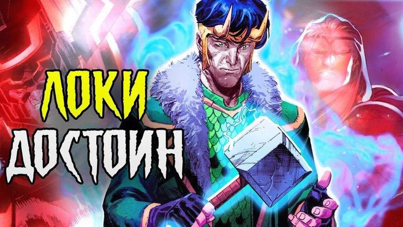 Тор Вестник Галактуса Локи поднял Мьёльнир Чёрная Зима Marvel Comics
