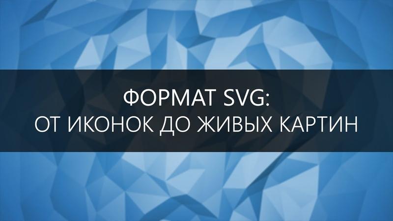 Формат SVG от иконок до живых картин