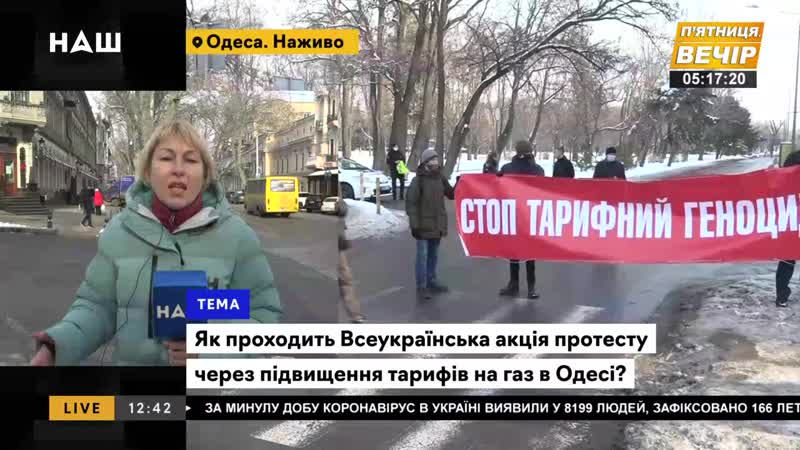Всеукраїнська акція протесту в Одесі проти підвищення тарифів на газ НАШ 15 01
