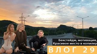 Как уехать за 50 км от Тольятти ради контента? + мотивация, бекстейдж для Летик ВЛог Бурмасов