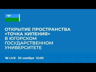 Открытие «Точки кипения» в Ханты-Мансийске