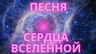 Песня Сердца Вселенной автор Игорь Лей 1988 год