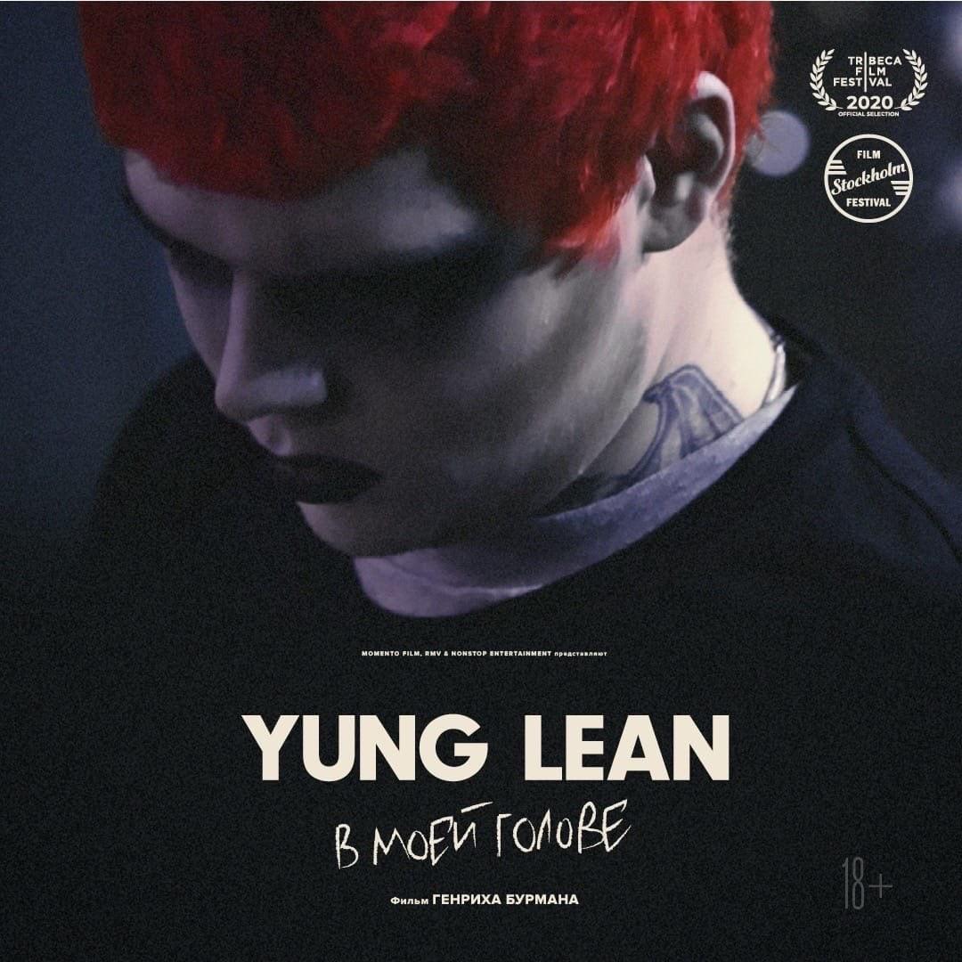 Афиша Ярославль «Yung Lean: В моей голове» в Ярославле