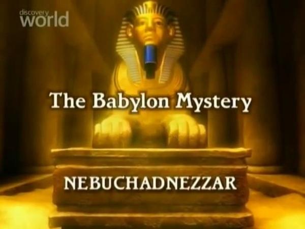 Древний Вавилон Навуходоносор Халдейская или Вавилонская империя