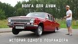 История одного лоурайдера. Волга ГАЗ-24