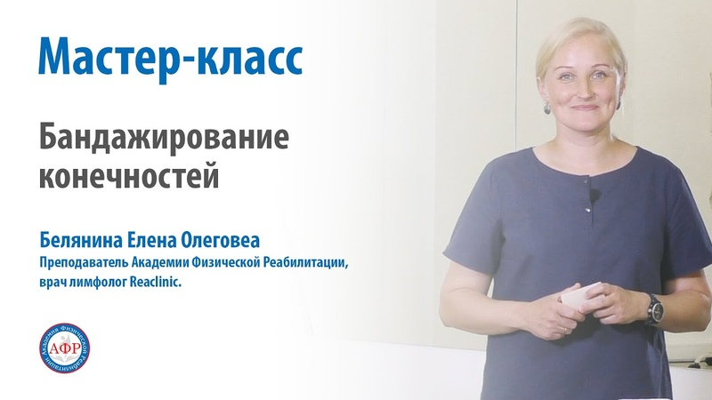 Мастер класс по бандажированию конечностей от врача лимфолога Беляниной Елены Олеговны