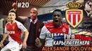 Прохождение FIFA 20 карьера Тренера за клуб Монако - Часть 20 1 2 Финала Лиги Европы