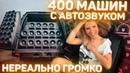 АВТОБЕЗУМИЕ 2019 ОБЗОР 400 МАШИН С АВТОЗВУКОМ НЕРЕАЛЬНЫЙ БАСС И ХЕИРТРИКИ