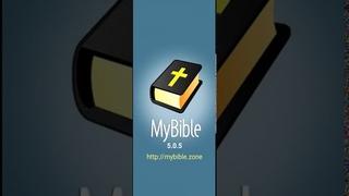 Программа MyBible (краткая инструкция)