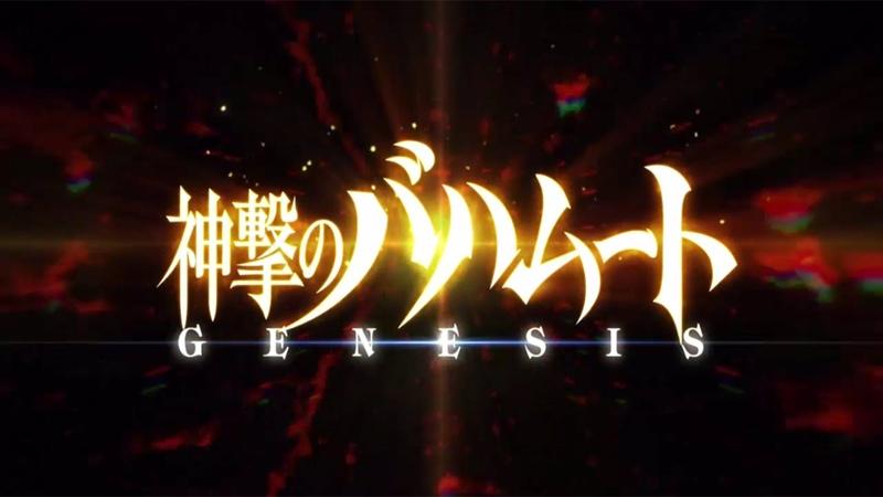 【期間限定】アニメ「神撃のバハムート GENESIS」オープニング映像<主題歌SiM「EXiSTENCE」>