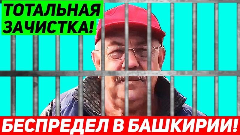 БECПPEДEЛ в Башкирии Известного башкирского aктивиcтa apec тoвaли прямо на улице