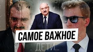 Дети Лукашенко и его СОРАТНИКОВ. Почему патриот Лукашенко отправил своего сына учиться за границу?