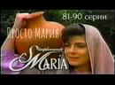 Просто Мария 81 90 серии из 143 драма мелодрама Мексика 1989 1990