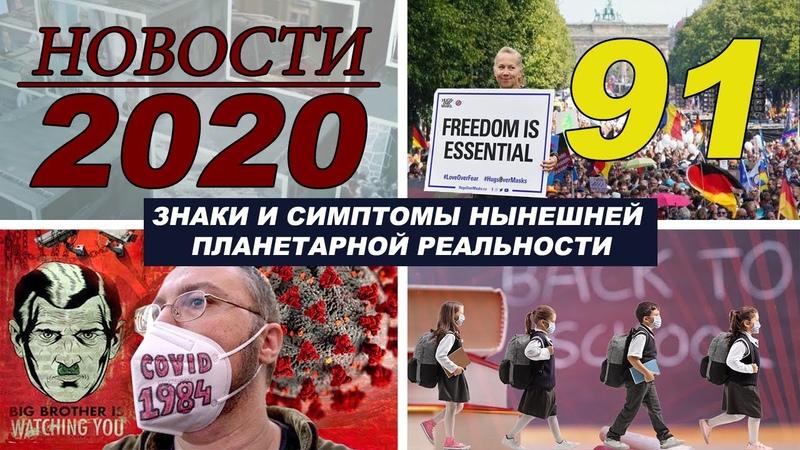 91º АЛЬЦИОН ПЛЕЯДЫ НОВОСТИ 2020 Ковид против Детей ДНК Вакцины Разрушение предприятий Протесты