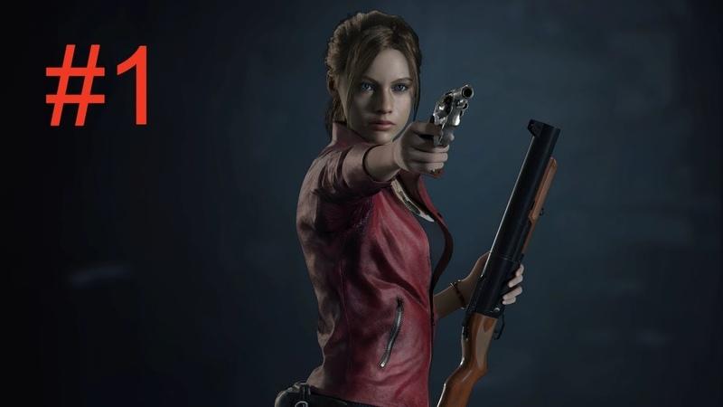 Resident Evil 2 Remake прохождение за Клэр Часть 1