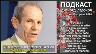 Разговор о коронавирусе и всём что с ним связано. У нас в гостях академик РАН и РАМН Виктор Малеев.