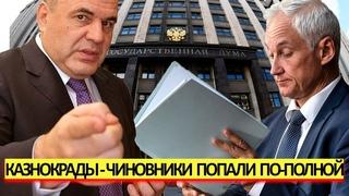 Казнокрады попали: Тандем Белоусова и Мишустина наносит удар по чиновникам-коррупционерам