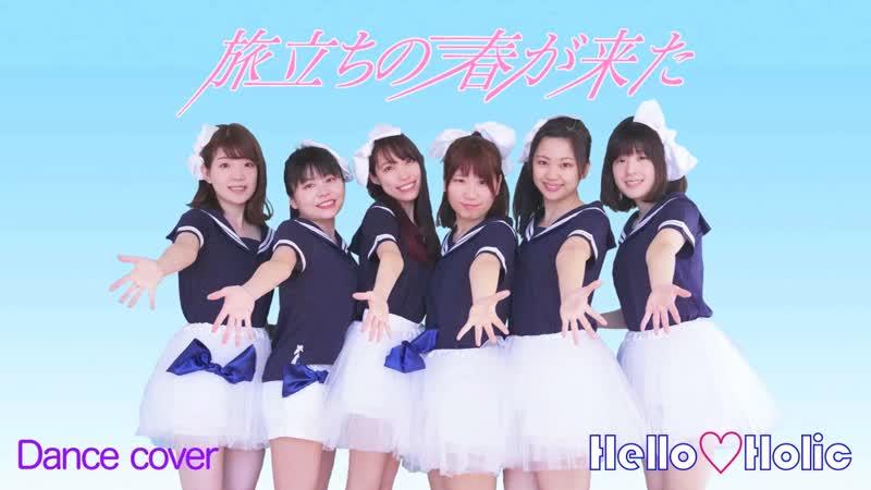 スマイレージ 旅立ちの春が来た 踊ってみた dance cover Hello♡Holic 1080 x 1920 sm36516313