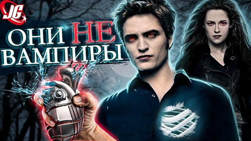 Вампиры големы вирус физиология яд способности Сумерки Twilight