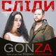Gonza - Дай Огня