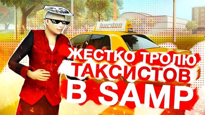 ЖЕСТКО ТРОЛЮ ТАКСИСТОВ в SAMP
