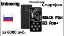 Распаковка смартфона Black Fox B3 fox Unboxing