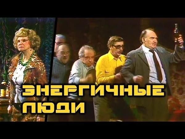 Спектакль Энергичные люди 1974 комедия