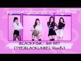 [Big Boss] BLACKPINK - SO HOT (THEBLACKLABEL Remix) (русские субтитры)