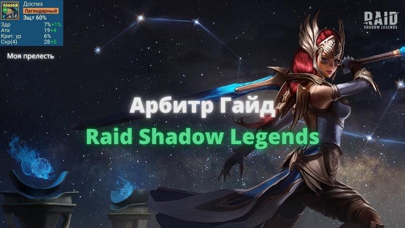 Арбитр Гайд Raid Shadow Legends