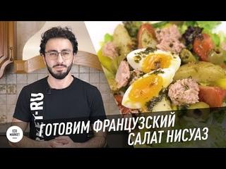 Рецепт французского салата Нисуаз