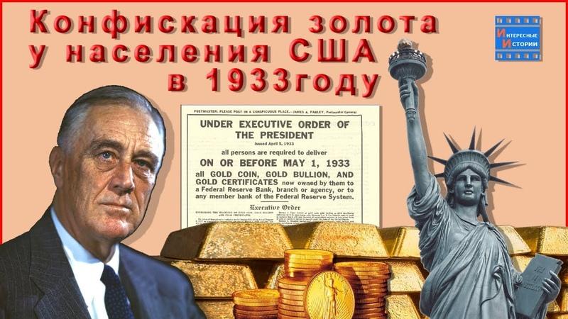 Конфискация золота у населения США в 1933г