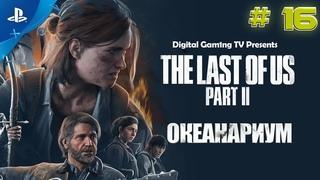 The Last Of Us Part 2 • Прохождение PS4 (№16 Океанариум)