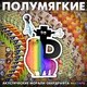 Полумягкие feat. Root,Пластилиновый Гери,Art - Пластинку заело