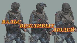 Вальс вежливых людей - ко Дню сил специальных операций России