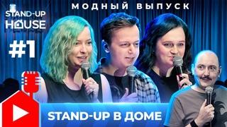 Stand-up House #1   Руслан Мухтаров, Полина Мишутушкина, Артем Шахгильдян, Евгения Зорина