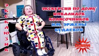 Экскурсия по дому инвалидов-колясочниковим. ЭрженыБудаевой