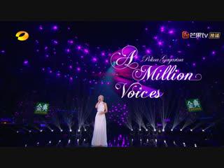 Полина Гагарина участница китайского телешоу - A Million Voices (LIVE 2019 HD)