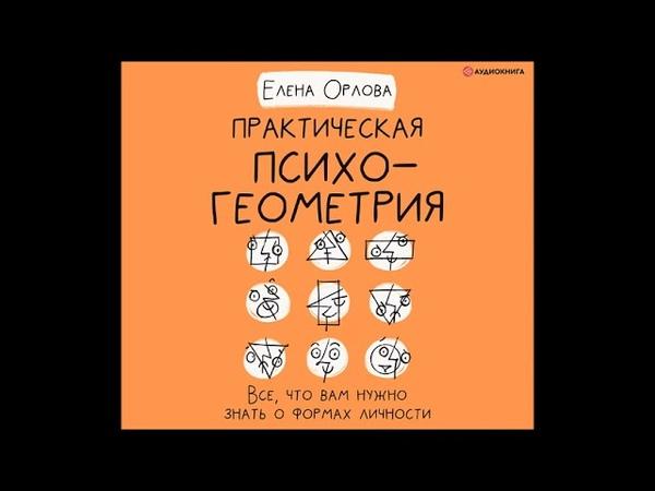 Аудионовинка Елена Орлова Практическая психогеометрия Все что вам нужно знать о формах личности
