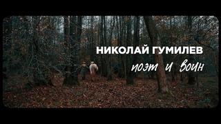 Видеофильм «Николай Гумилёв  Поэт и воин»