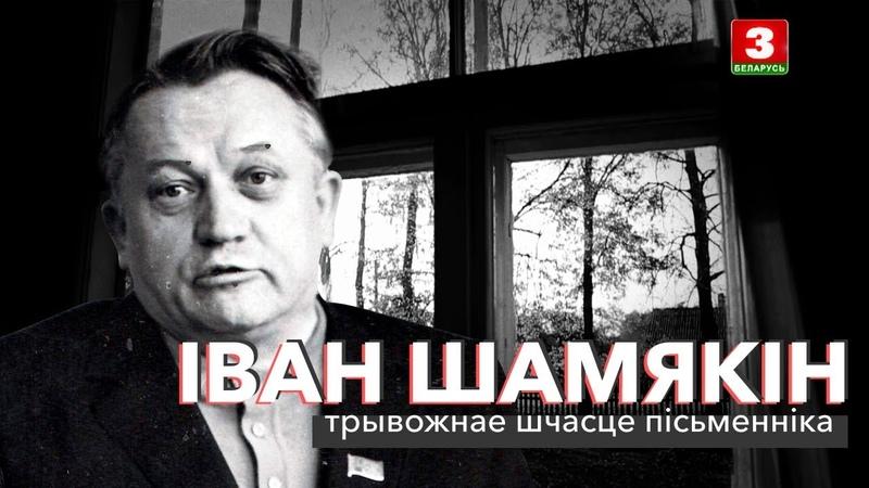 Іван Шамякін трывожнае шчасце пісьменніка ЗАПІСКІ НА ПАЛЯХ