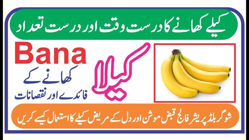 The Benefits of Eating Bananas Kela Khane ke faide by Dar ul Hikmat کیلے کھانے کے فائدے