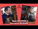 Гармонисты на отдыхе. Прохоров и Матюхин. Матаня и Барыня!