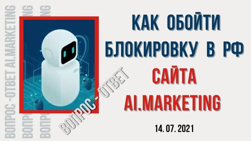 Как обойти блокировку в РФ сайта 14 07 21 МаркетБот