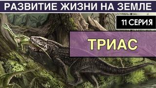 ТРИАСОВЫЙ ПЕРИОД. Развитие жизни на Земле. 11 серия | Триумф зауропсидов