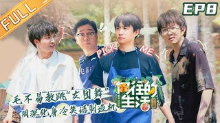 "【ENG SUB】《向往的生活4》第8期 完整版:毛不易周深组团跳""女团舞"" !何炅向&#"