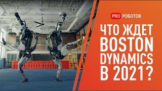 Новые трюки роботов Boston Dynamics и что ждет робота Atlas, Spot и Handle в 2021 году?