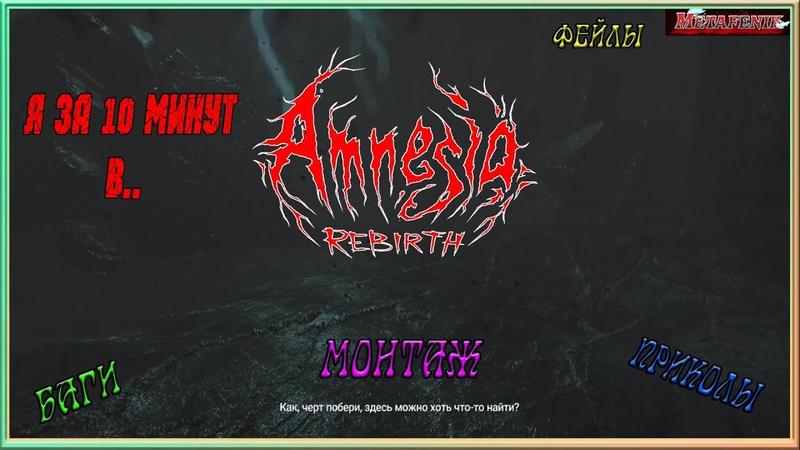 Я за 10 минут в Amnesia Rebirth монтаж фейлы баги приколы Amnesia Rebirth